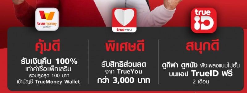 truemove-h-sim-prepaid-dd-8