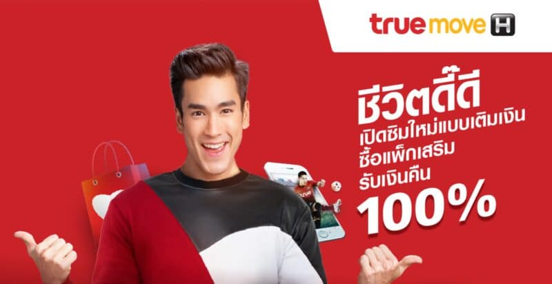 truemove-h-sim-prepaid-dd-9