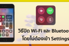 turn off bluetooth wifi ios 11 siri 2