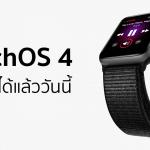สิ้นสุดการรอคอย !! Apple ปล่อยอัปเดต watchOS 4 ให้กับผู้ใช้ Apple Watch ทุกคน