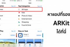 app-store-ios-11-ar-games-ar-apps 3