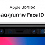 "Apple ออกมาโต้ ข่าวลดความแม่นยำ Face ID เพื่อเพิ่มกำลังผลิต ""ไม่เป็นจริง !!"""