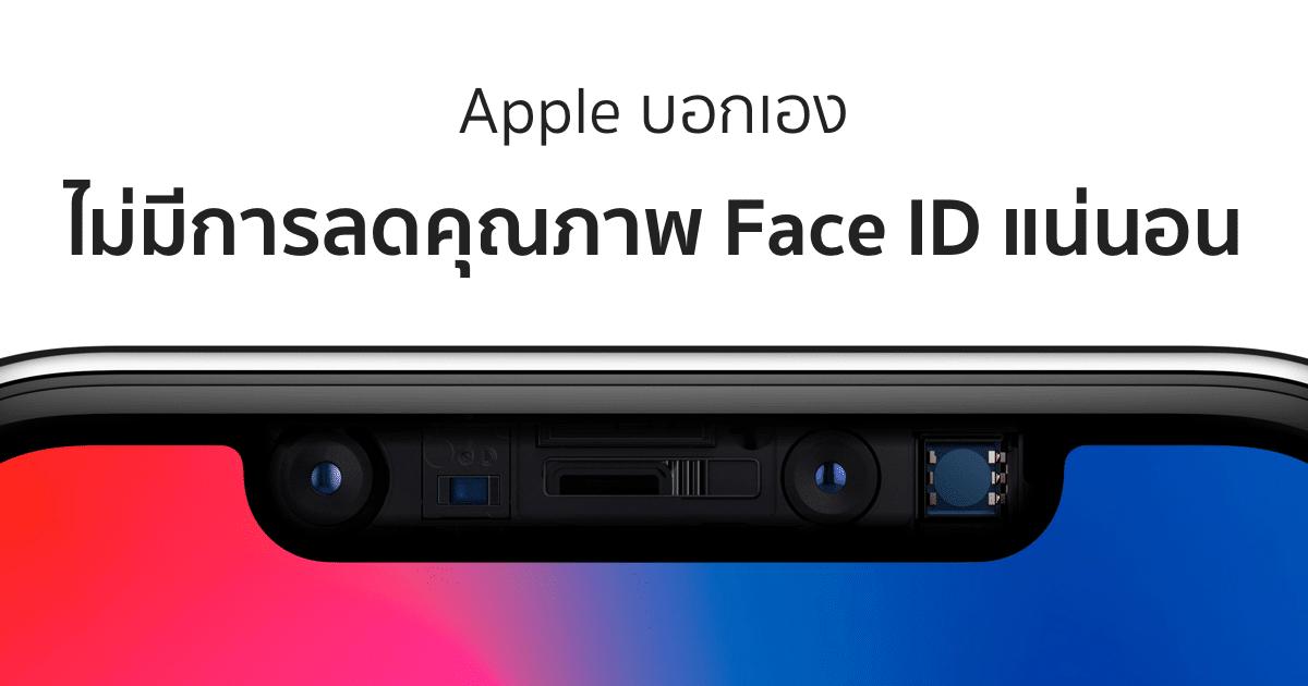 Apple ออกมาโต้ ข่าวลดความแม่นยำ Face ID เพื่อเพิ่มกำลัง ...