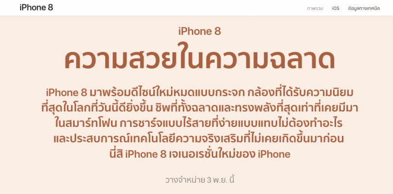 apple-sell-iphone-8-and-iphone-8-plus-in-thailand-3-november-2017-1