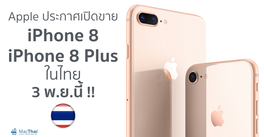 apple-sell-iphone-8-and-iphone-8-plus-in-thailand-3-november-2017-2