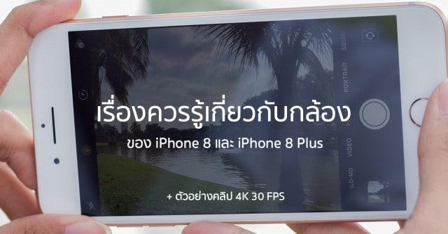 camera_8_plus