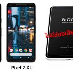 Google เปิดตัว Pixel 2 และ Pixel 2 XL พร้อมกล้องใหม่ และไม่มีช่องเสียบหูฟัง
