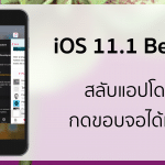 Apple ปล่อย iOS 11.1 Beta 2 มาพร้อม Emoji ใหม่, สามารถสลับแอปจากขอบจอได้แล้ว