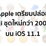 ios-11-1-new-emoji-coming