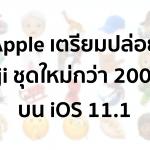 Apple ยืนยัน iOS 11.1 จะมาพร้อม Emoji ชุดใหม่อีกกว่า 200 แบบ