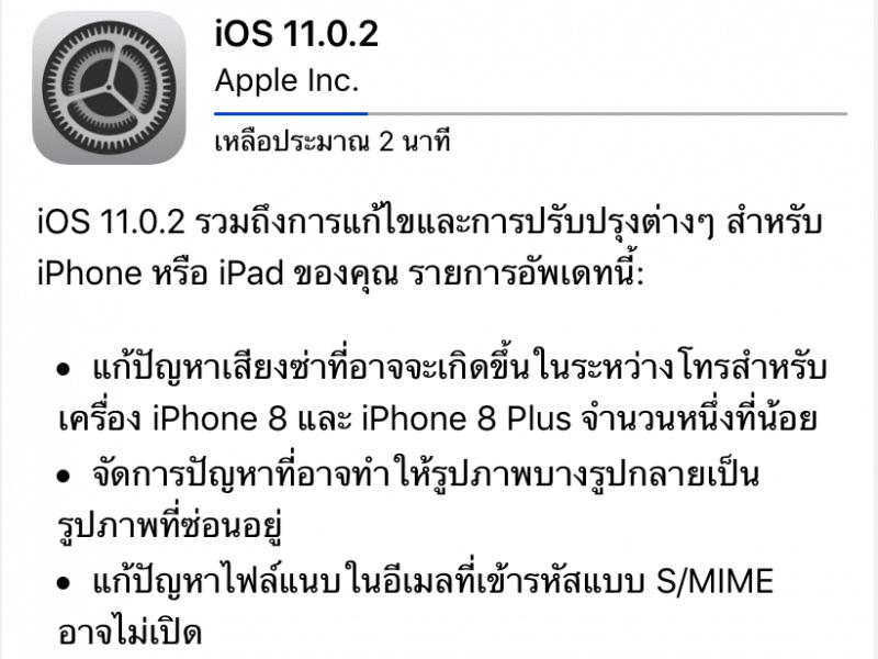 ios1102_content