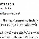 Apple ปล่อยอัพเดต iOS 11.0.2 แล้ว แก้บั๊กหลายรายการ