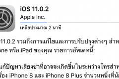 ios1102_main