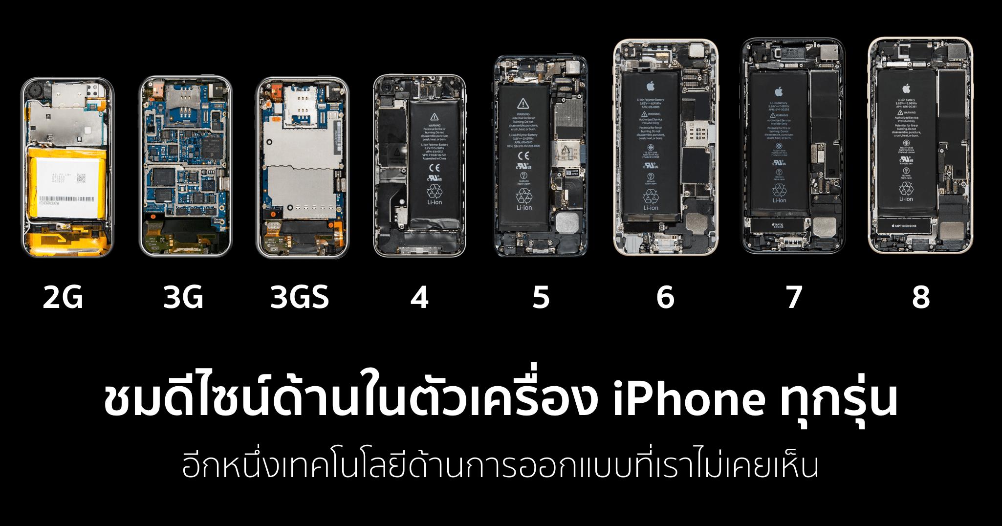iphone-inside-10-year-breakdown 2