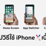 [ชมคลิป] การสาธิตใช้ iPhone X เบื้องต้น มาดูกันว่าเรียก Siri, เปิด Control Center ยังไง ?