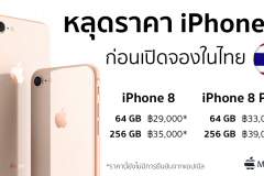 leaked-iphone-8-plus-thailand-start-29000-baht 2