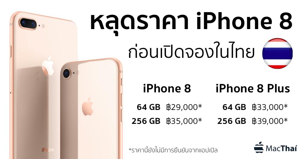 leaked-iphone-8-plus-thailand-start-29000-baht 2