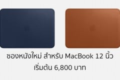 macbook-new-leather-sleeve