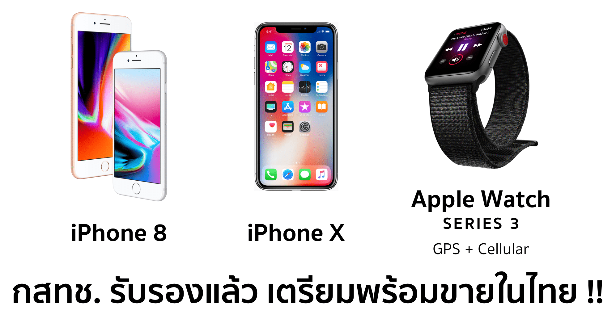 nbtc-approved-iphone-8-8-plus-x-apple-watch-series-3-cellular 1