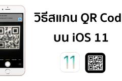 qr code ios 11 2