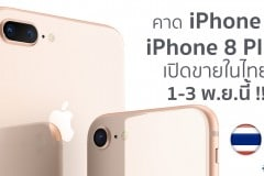 rumors-iphone-8-and-iphone-8-plus-sell-in-thailand-3-november-2017
