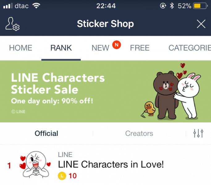 sticker line discount 90 3