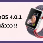 Apple ปล่อย watchOS 4.0.1 เน้นแก้บั๊กการเชื่อมต่อ Wi-Fi สาธารณะบน Apple Watch Series 3