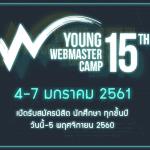 Young Webmaster Camp ครั้งที่ 15 ค่ายปั้นนักพัฒนาเว็บสำหรับนักศึกษา เปิดรับสมัครแล้ว !!
