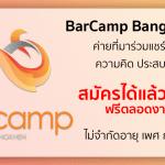 [รับสมัคร] BarCamp Bangkhen ครั้งที่ 8 ค่ายที่จะแลกเปลี่ยนเรื่องราวต่าง ๆ ไม่จำกัดอายุ สาขาที่เรียน