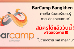 BarCamp Bangkhen 8 3