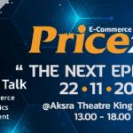 เปิดรับลงทะเบียนเข้างานประกาศรางวัล Priceza E-Commerce Awards 2017 และกูรูมาให้ความรู้เพียบ