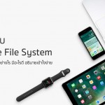 รู้จัก Apple File System ระบบไฟล์ใช้ตั้งแต่ Apple Watch ยัน Mac Pro ต่างจากเดิมยังไง? มีอะไรดี?