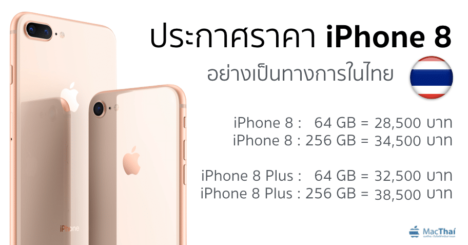 apple-confirm-iphone-8-price-in-thailand-start-from-28000-baht 2