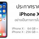 Apple ประกาศราคา iPhone X อย่างเป็นทางการในไทย เริ่มที่ 40,500 บาท !!