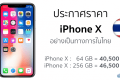 apple-confirm-iphone-x-price-in-thailand-start-from-40500-baht
