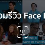 [ชมคลิป] ผลการทดสอบ Face ID บน iPhone X ด้วยฝาแฝด, แว่นตา, หน้ากาก, รูปภาพ, หนวดเครา