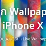 [แจก] Live Wallpaper ของ iPhone X ไว้ใช้ใน iPhone รุ่นเก่า พร้อมสอนวิธีทำ