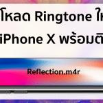 """วิธีโหลดริงโทน """"Reflection"""" ที่มีเฉพาะ iPhone X พร้อมวิธีติดตั้งบน iPhone, iPad รุ่นเก่า"""