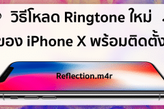 how to install new ringtone reflection iphone x-featured