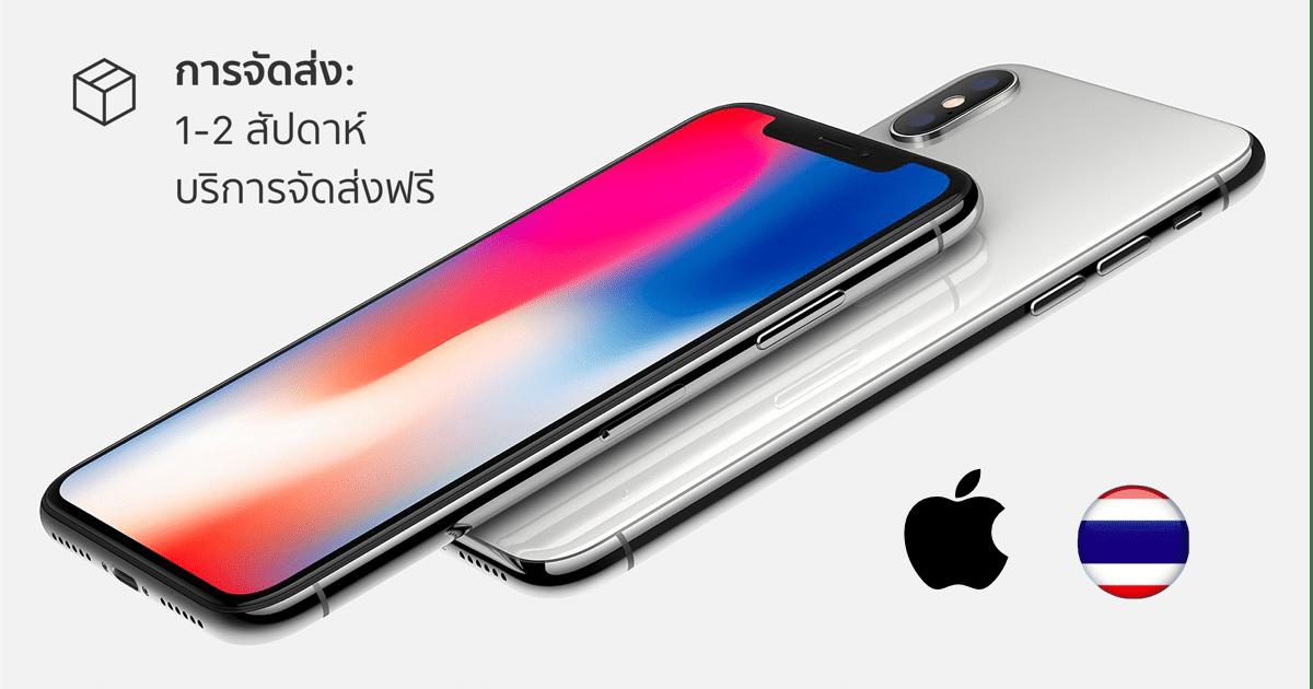 iPhone-x-apple online thailand-1-2-weeks