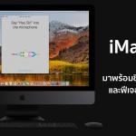 iMac Pro อาจมาพร้อมชิป A10 Fusion และรองรับฟีเจอร์ Hey Siri