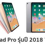 Apple กำลังออกแบบ iPad Pro ใหม่ มาพร้อม Face ID, จอขอบบาง, ไม่มีปุ่มโฮม เหมือน iPhone X