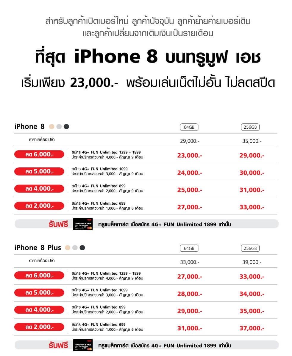 iphone-8-truemove-h-3