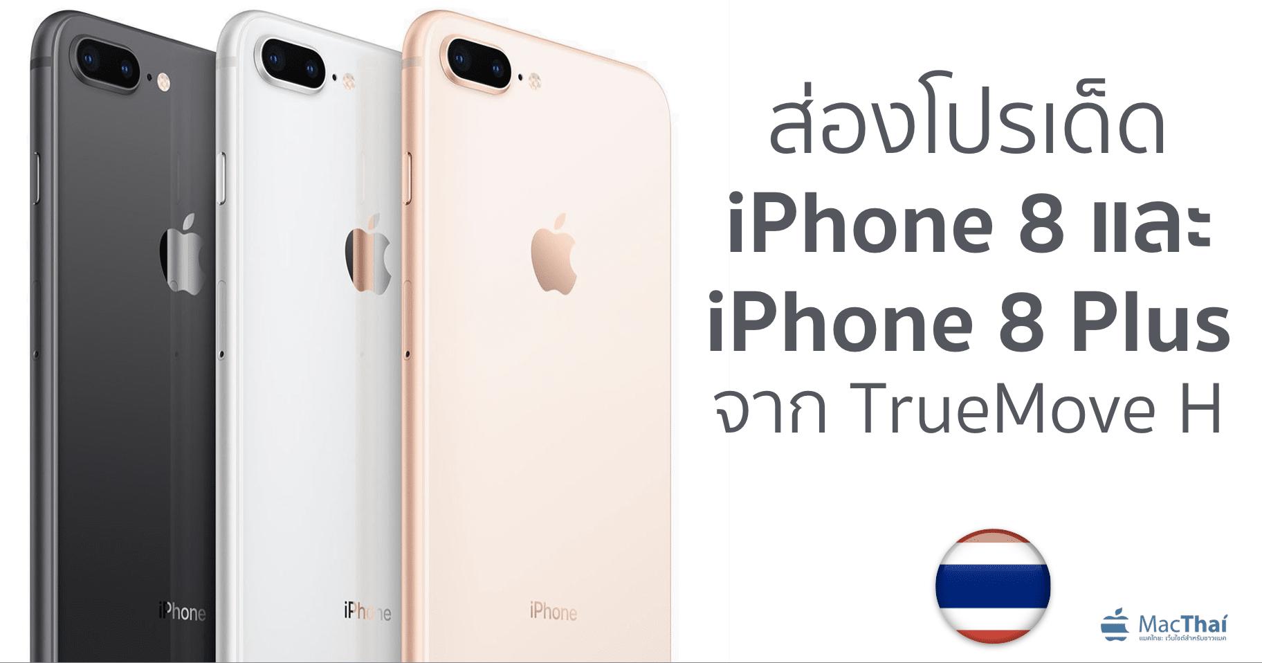 iphone-8-truemove-h-cover