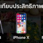 [ชมคลิป] ทดสอบกล้อง iPhone X ปะทะ Note 8 และ Pixel 2 XL มาดูกันใครจะชนะ
