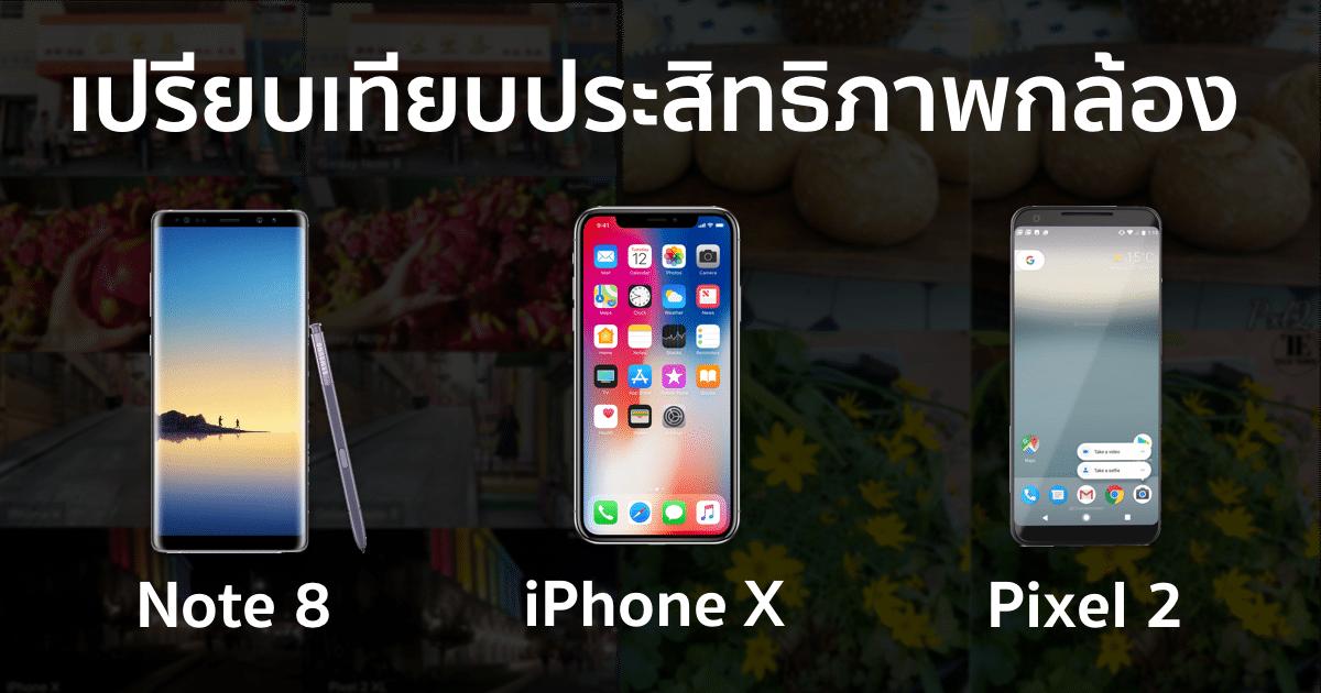 iphone x google pixel 2 xl note 8 camera test 4