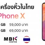iphone-x-price-mbk-start-at-59000-baht