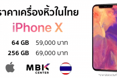 iphone-x-price-mbk-start-at-59000-baht