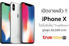 iphone-x-truemove-h-promotion-2