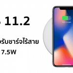 iOS 11.2 รองรับการชาร์จไร้สาย iPhone 8, 8 Plus และ X ที่ไวขึ้นกว่าเดิม
